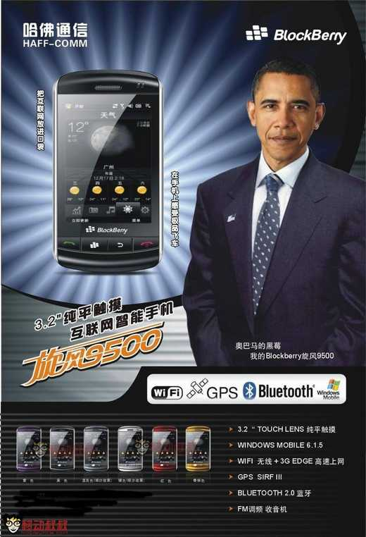 blackberry-storm-95001